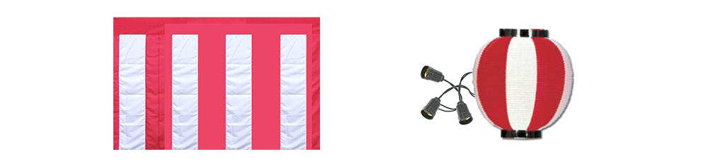 イメージ:紅白幕 │ちょうちん(赤/白)・照明セット