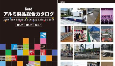 イメージ:Web カタログ