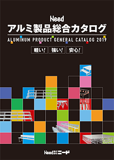 イメージ:アルミ製品総合カタログ